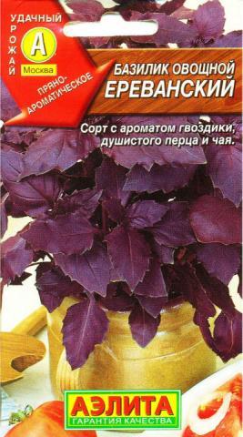 Базилик овощной Ереванский Аэлита
