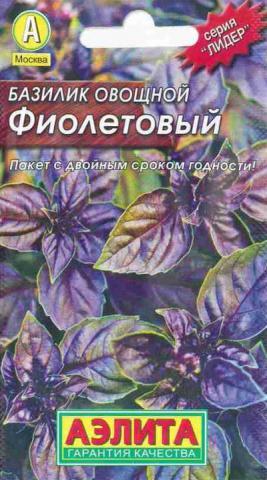 Базилик Фиолетовый Аэлита
