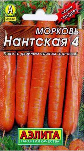 Морковь Нантская 4 Аэлита
